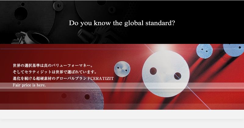 Do you know the global standard ?